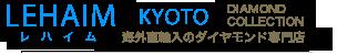 京都でダイヤモンドが卸価格で安い!婚約指輪・結婚指輪|レハイム京都店